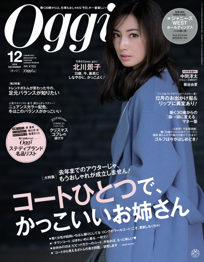 Oggi12月号表紙画像